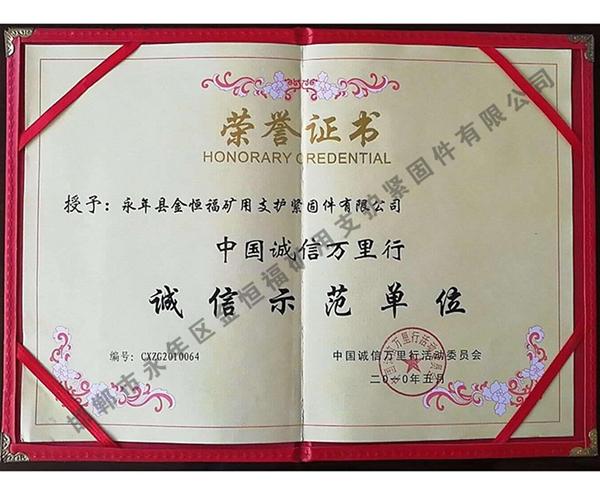 诚信示范单位荣誉证书