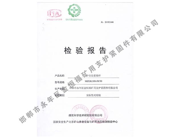 检验报告 (7)