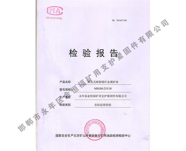 检验报告 (8)